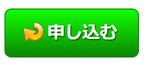 アイコン【申し込む】.png
